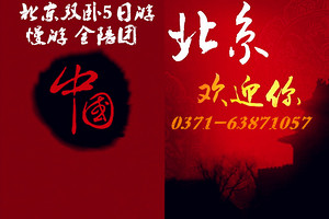 郑州到北京双卧5日旅游报价_北京旅游攻略_郑州到北京旅游团