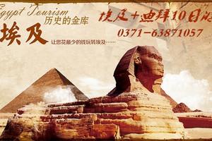 郑州出发到埃及+迪拜10日旅游报价_埃及迪拜旅游攻略
