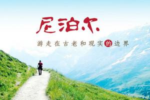 尼泊尔7晚8日旅游报价_尼泊尔旅游推荐_北京到尼泊尔川馨旅游网