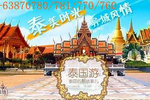郑州去泰国双飞6日游_郑州旅行社去泰国旅游团