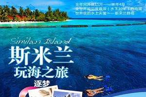 郑州去斯米兰旅游团 7天5晚旅游报价__斯米兰旅游攻略