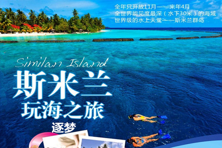 泰国斯米兰7天5晚游报价_郑州到斯米兰旅游团_斯米兰旅游攻略