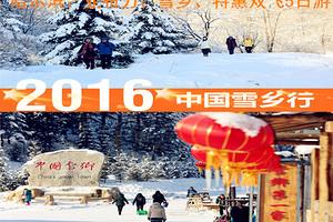 郑州出发到哈尔滨、雪乡双飞5日多少钱_雪乡旅游攻略