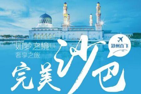 沙巴旅游报价_郑州到沙巴旅游攻略_郑州直飞沙巴五晚六天