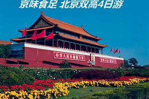 北京双高4日游旅游报价_北京旅游攻略_郑州到北京旅游团