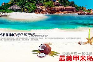 春节游 甲米普吉7天5晚旅游多少钱_郑州到甲米普吉旅游推荐