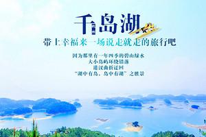 千岛湖旅游攻略_千岛湖双高4日游旅游报价_郑州到千岛湖旅游团
