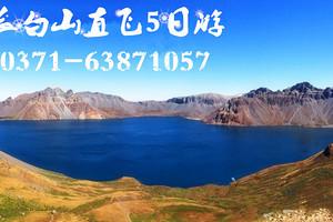 郑州出发到长白山双飞5日旅游_长白山旅游攻略_长白山旅游报价