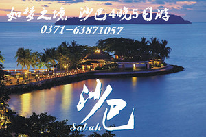 郑州直飞沙巴4晚5日旅游报价_沙巴旅游团