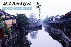 华东双卧5日游旅游攻略_华东旅游报价_郑州到华东旅游团
