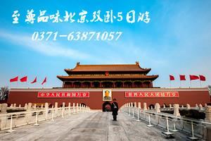 郑州出发到北京双卧5日游旅游团_北京旅游攻略_北京旅游报价