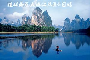 桂林双卧5日旅游报价_郑州到桂林旅游团_桂林旅游攻略