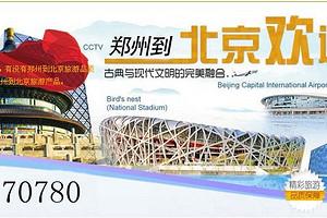 郑州到北京旅游攻略-北京旅游报价_北京纯净双卧5日游