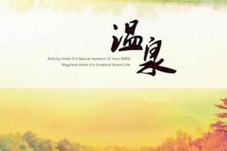 周边温泉旅游报价_郑州到新密黄帝宫温泉御一日游