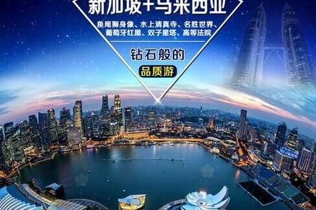 新加坡、马来西亚旅游报价_郑州直飞新加坡、马来西亚六天四晚