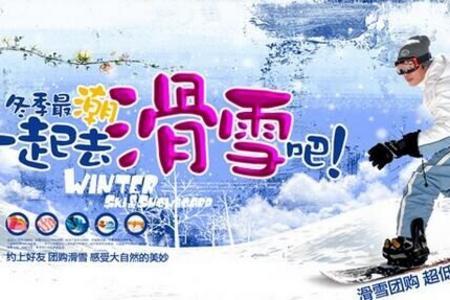 周边滑雪攻略_伏牛山滑雪旅游报价_郑州到洛阳伏牛山滑雪两日游