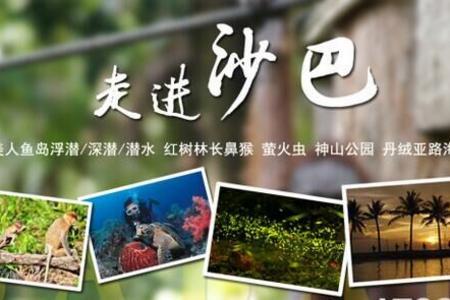沙巴半自由行旅游攻略_郑州到马来西亚沙巴岛六天五晚