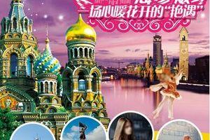 俄罗斯旅游攻略_俄罗斯旅游报价_郑州到俄罗斯双首都六日游