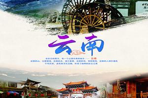 云南双飞6日游旅游报价_云南旅游攻略_郑州出发到云南旅游团