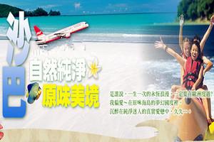 郑州到沙巴6天5晚旅游报价_沙巴旅游攻略_郑州到沙巴旅游团