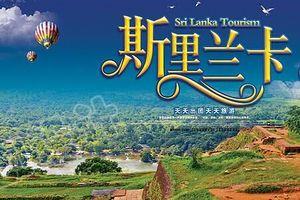 斯里兰卡半自由行旅游报价_郑州到斯里兰卡半自由行六天五晚