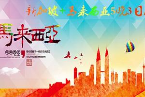 郑州去新加坡旅游6日游报价_新马旅游攻略