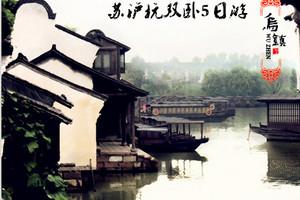 郑州出发到苏沪杭双卧5日游旅游团_华东旅游攻略_华东旅游报价