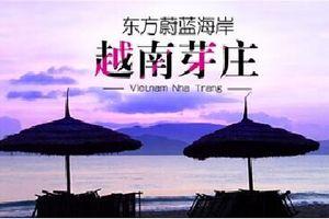 越南芽庄旅游报价_芽庄旅游攻略_河南康辉旅行社