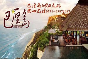 郑州去新加坡 巴厘岛7日游_郑州去新加坡旅游团