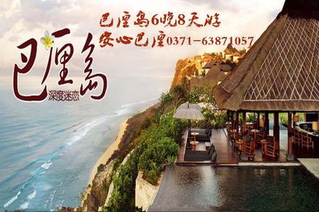 郑州直飞巴厘岛旅游攻略_郑州去巴厘岛6晚8天旅游报价