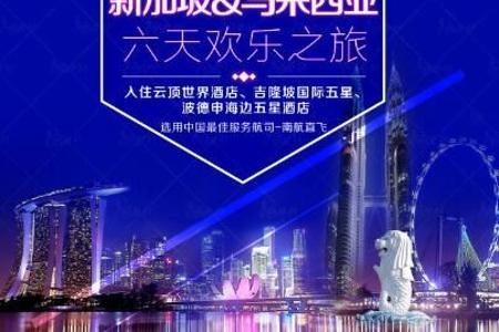 郑州去新马旅游报价_郑州直飞新加坡、马来西亚六天四晚