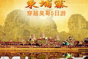 郑州去吴哥窟5日游旅游报价_吴哥窟旅游攻略_郑州到吴哥旅游团