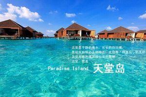 马尔代夫旅游攻略_郑州直飞马尔代夫自由行六日游