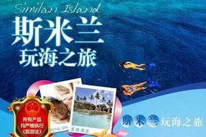 泰国旅游报价_郑州到泰国斯米兰、甲米、普吉三岛六天四晚