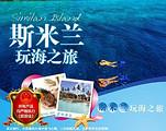 春节泰国旅游报价_郑州到泰国斯米兰、甲米、普吉三岛六天四晚