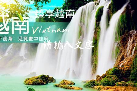 越南旅游报价_越南双飞6日旅游攻略_郑州到越南旅游团