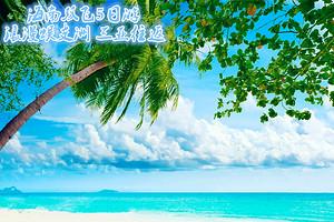 海南双飞5日旅游报价_郑州到海南旅游攻略_海南旅游团
