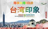 尊享台湾旅游报价_台湾8日旅游攻略_郑州到台湾旅游团