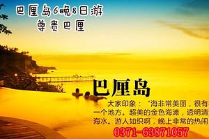 郑州出发到巴厘岛旅游团_郑州直飞巴厘岛6晚8天多少钱