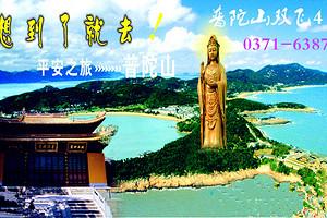 普陀山旅游攻略_北京出发到普陀山4日游_普陀山好玩吗