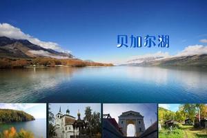 俄罗斯旅游攻略_郑州到俄罗斯贝加尔湖6日游