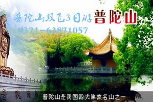 郑州直飞普陀山双飞3日旅游报价_普陀山旅游攻略