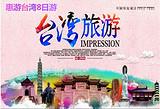 台湾台北101大楼花莲故宫双飞8日游【郑州出发,全程无自费】