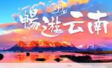 春节云南旅游报价_郑州到昆明、大理、丽江双飞六日