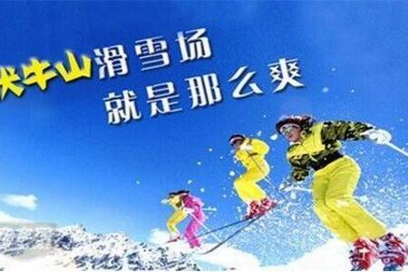 元旦周边滑雪攻略_伏牛山滑雪旅游报价_郑州到伏牛山滑雪两日游