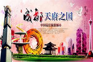 春节游 成都温泉美食双卧7日旅游报价_成都旅游攻略