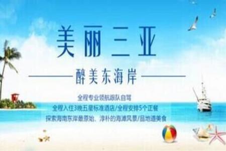 春节海南三亚旅游报价_三亚旅游攻略_北京到海南双飞五日游