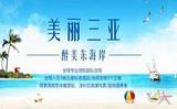 春节海南三亚旅游报价_三亚旅游攻略_郑州到海南双飞五日游