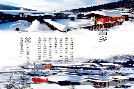 春节游 东北双飞6日游旅游报价_东北旅游攻略