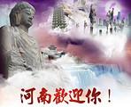 河南省内精华4日游_河南地接游 少林寺 洛阳 开封 云台山